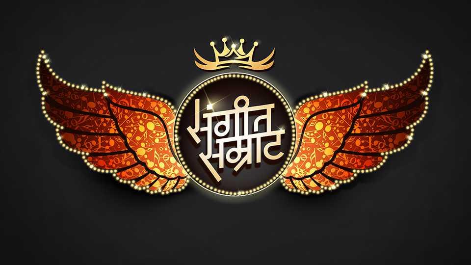 Sangeet Samrat