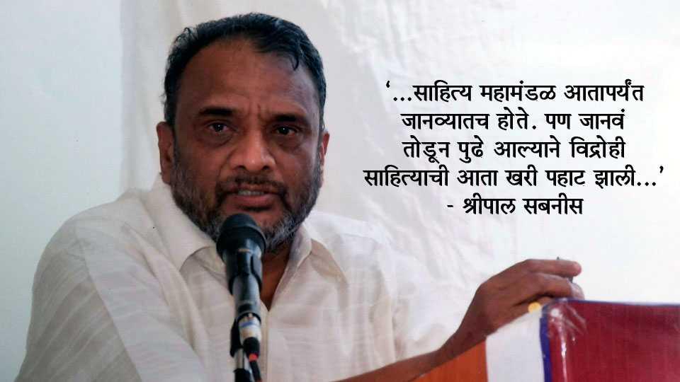Marathi news Marathi Sahitya Parishad Shripal Sabnis Shripad Joshi
