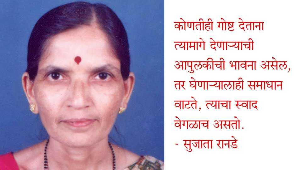 Sujata-Ranade