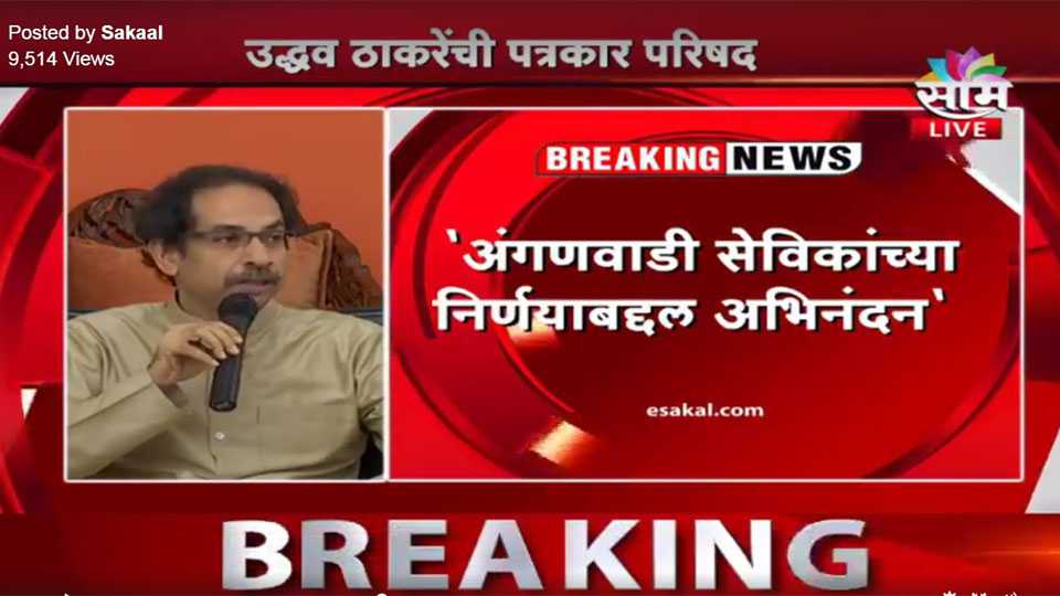 Marathi news Latest Marathi News Uddhaw Thackeray GST