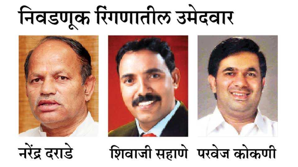 Vidhan-Parishad-Election