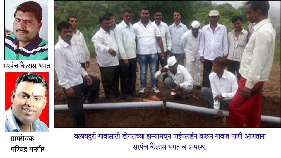 balayduri water pipe line