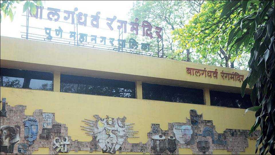 balgandharva rang mandir
