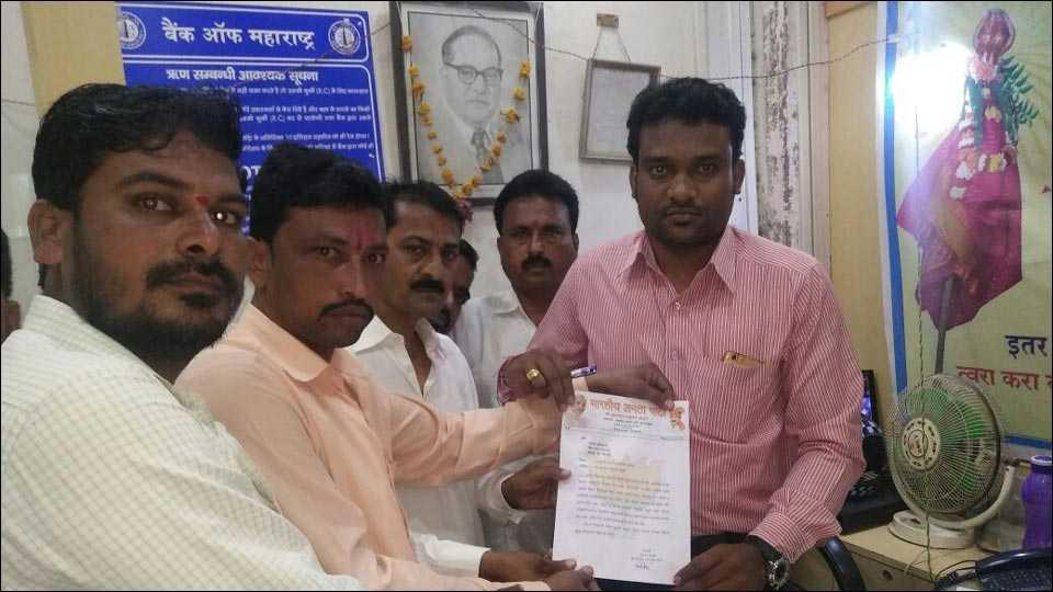 उस्मानाबाद: बँक ऑप महाराष्ट्रच्या शाखेला भाजपचा कुलुप ठोकण्याचा इशारा