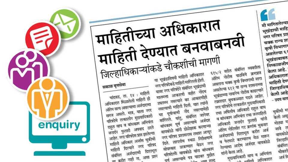 marathi news nashik news chandwad news maharashtra news