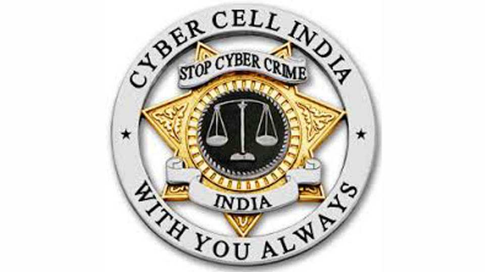 The cyber cell of the state has become more Strong