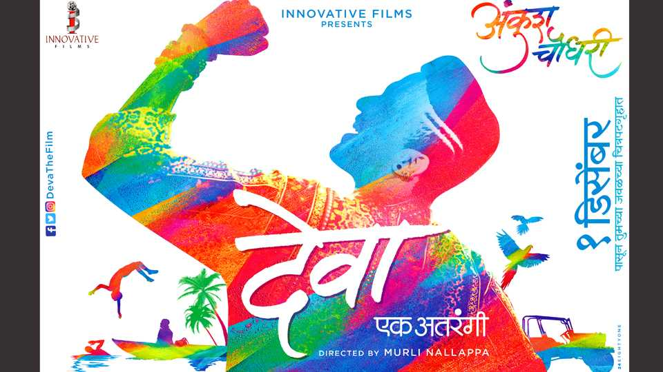 deva marathi movie teaser poster esakal news