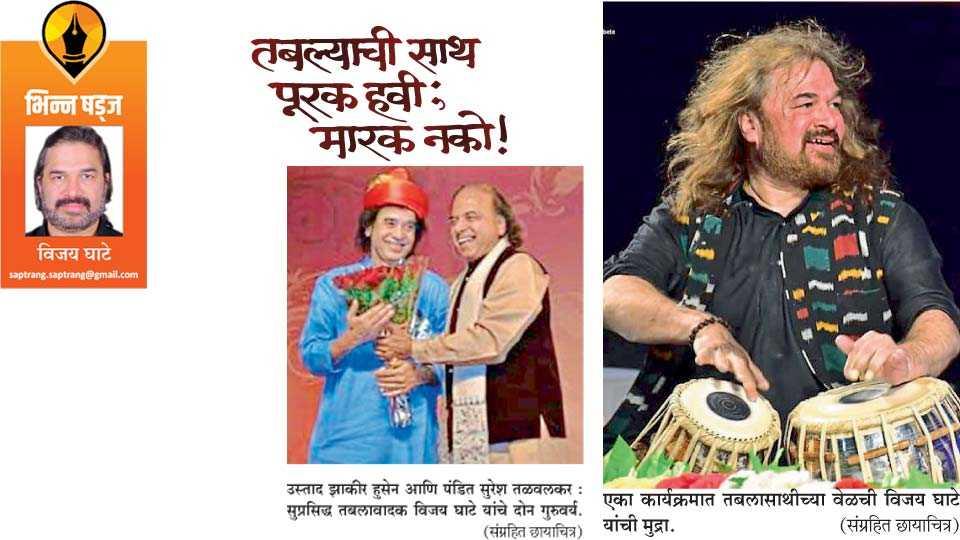 vijay ghate write article in saptarang