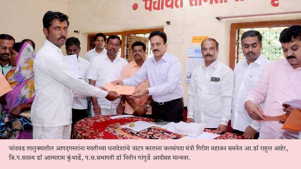 marathi news nashik news chandwad news girish mahajan