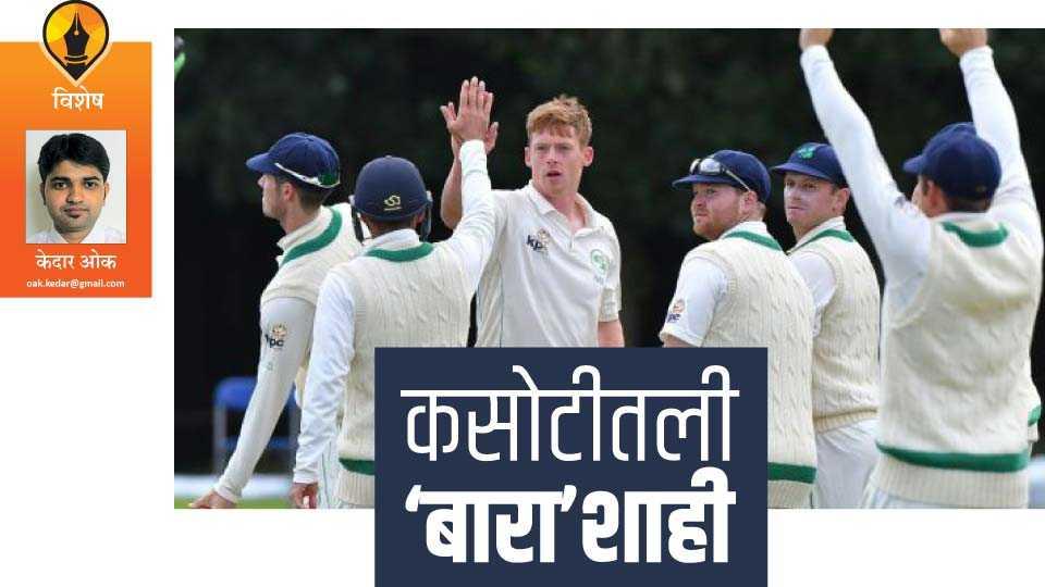 kedar oak write cricket article in saptarang