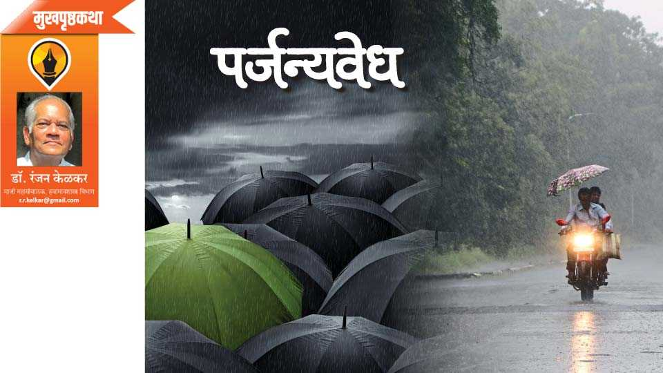 dr ranjan kelkar write monsoon article in saptarang