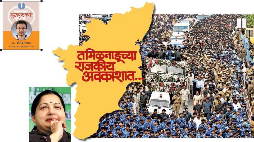 prof shailendra kharat's article in saptarang