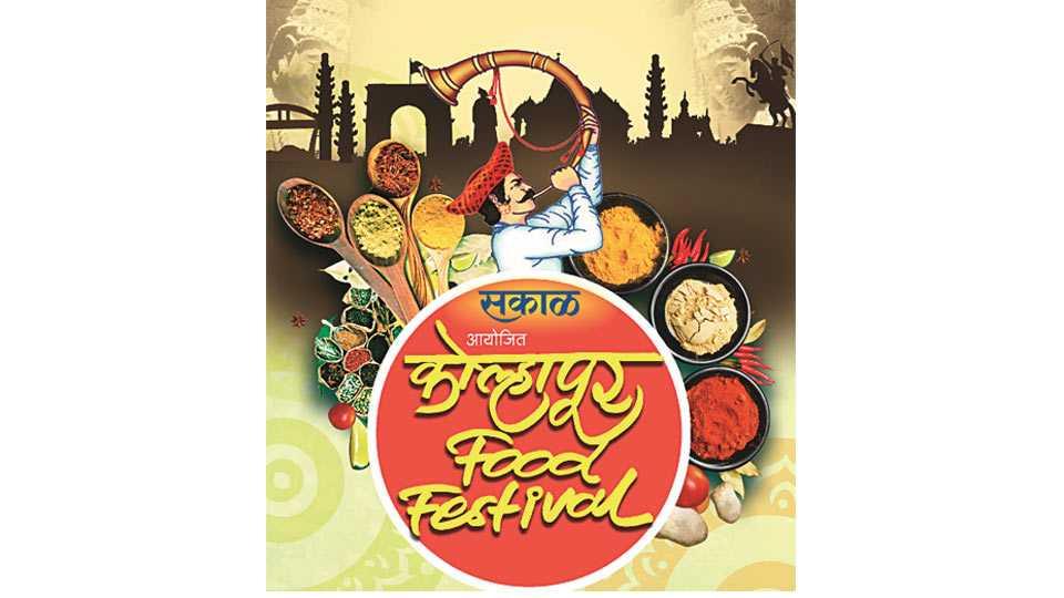 kolhapur-food-festival