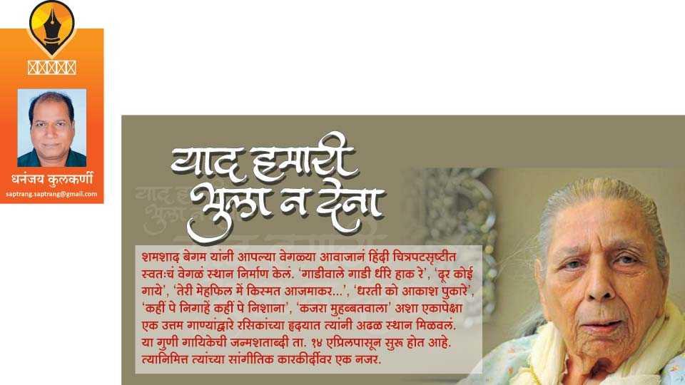 dhananjay kulkarni write article in saptarang