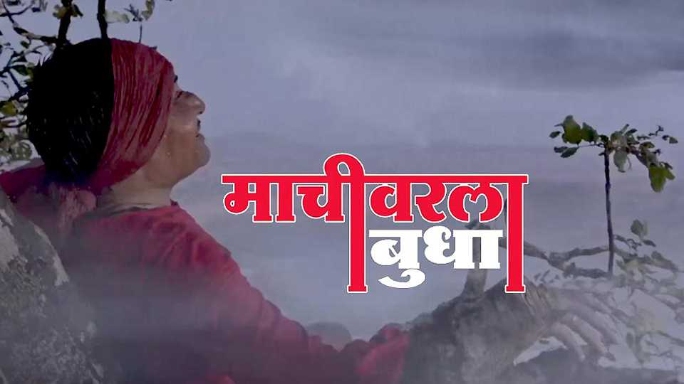 budha marathi movie review