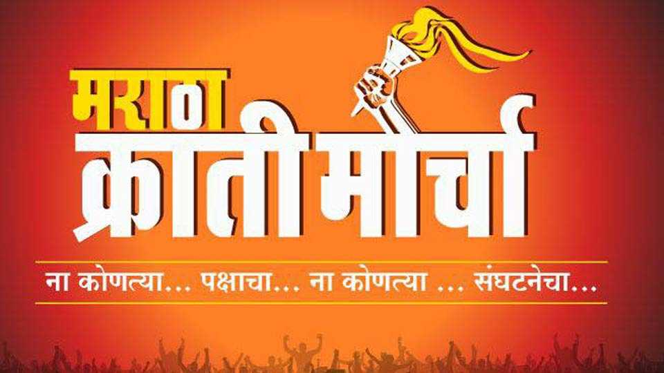 Maratha Kranti Morcha