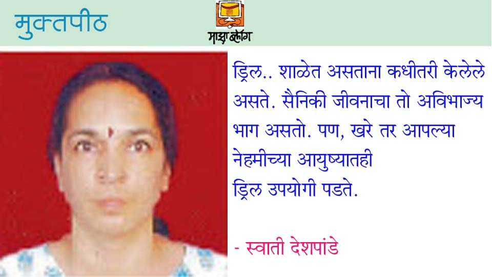 swati deshpande write article in muktapeeth