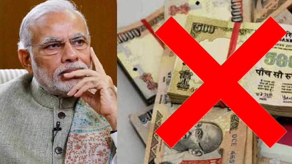 Narendra Modi Note Ban