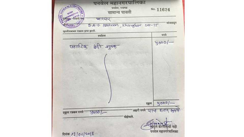 After the parents complaint, municipal corporation action against used to handle the canteen.