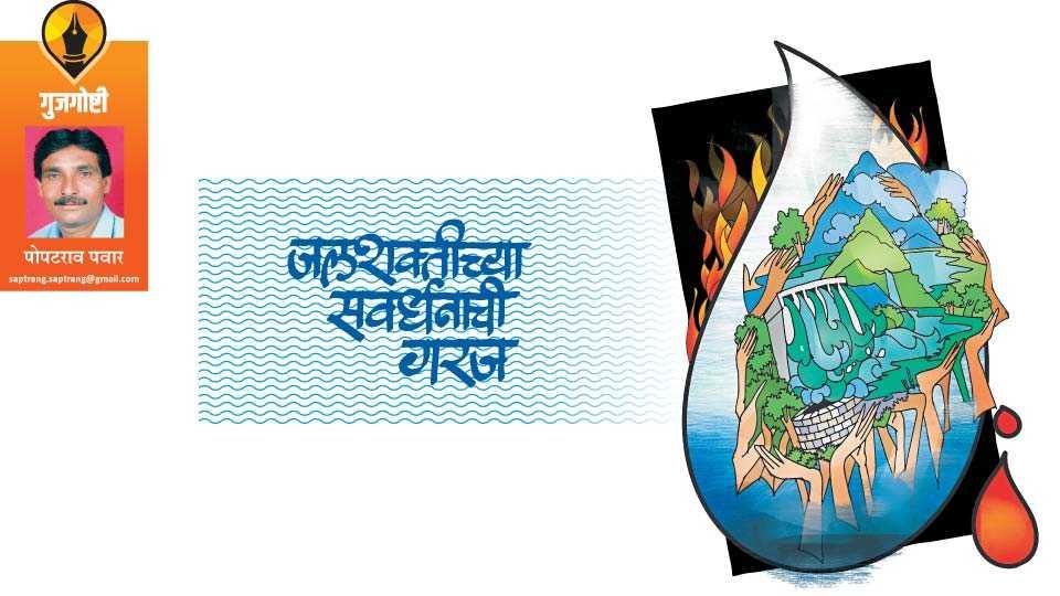 popatrao pawar write water article in saptarang