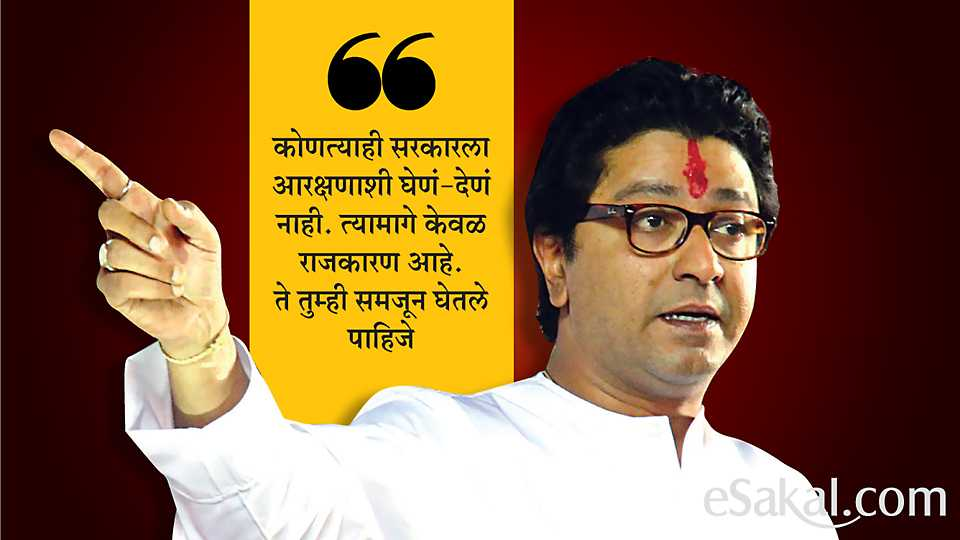Raj Thackeray Criticised Government In Rally At Pune