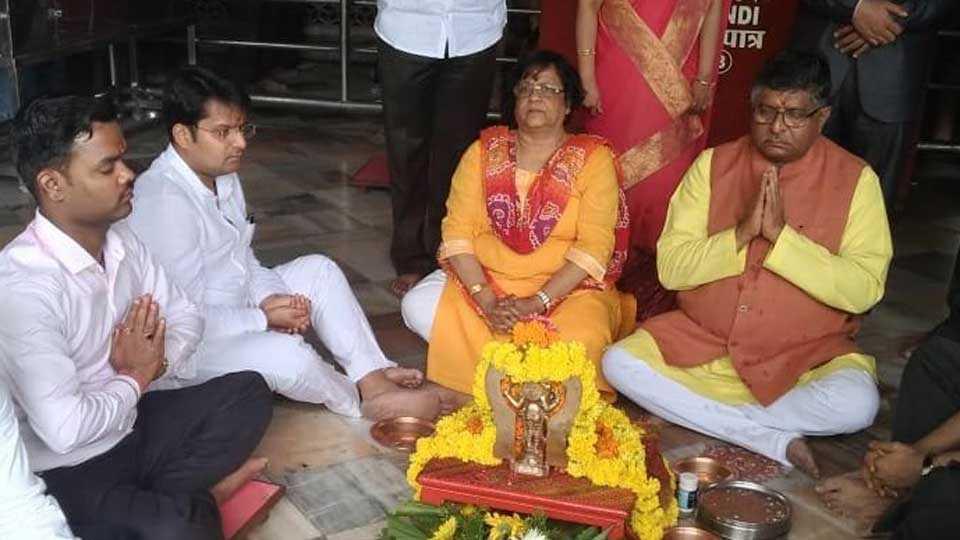 Shishadarshan of Union Minister Ravi Shankar Prasad
