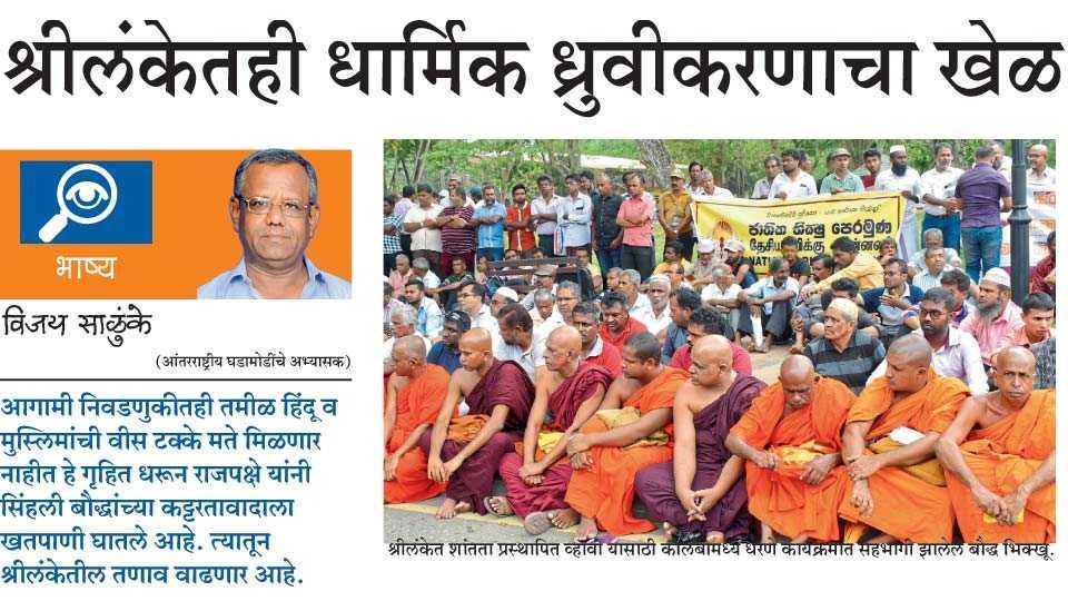 vijay salunke write sri lanka politics article