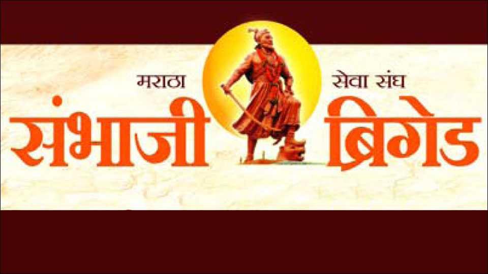 sambhaji brigade