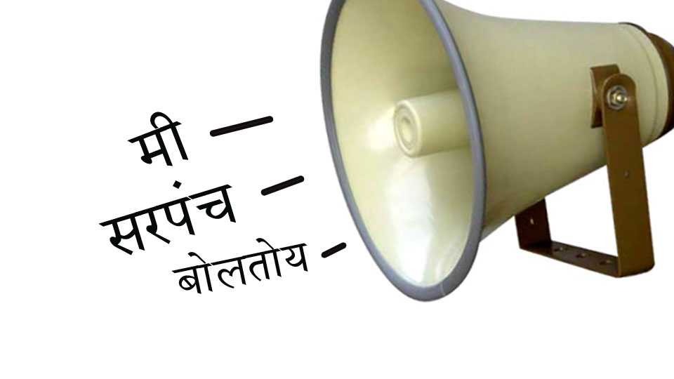 sarpanch news marathi news sakal news rural politics