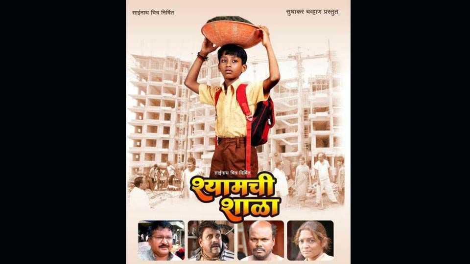 social awareness movie shamachi shala
