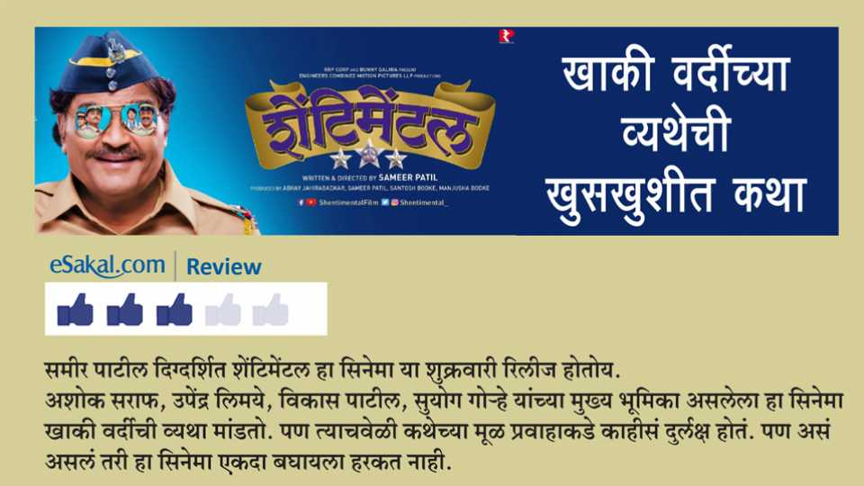live review Shentimental movie esakal news