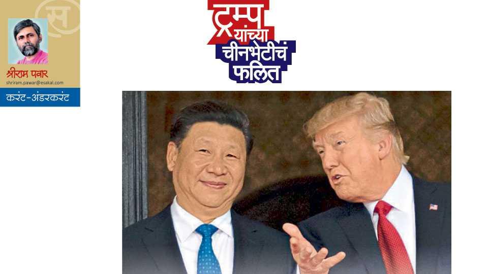shriram pawar write donald trump china visit article in saptarang