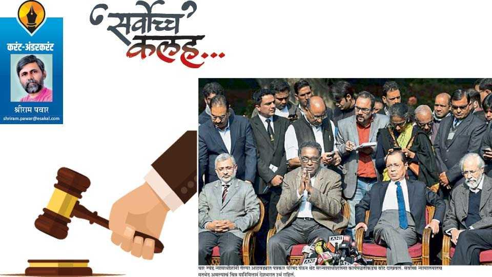 shriram pawar write indian supreme court judge press conference article in saptarang