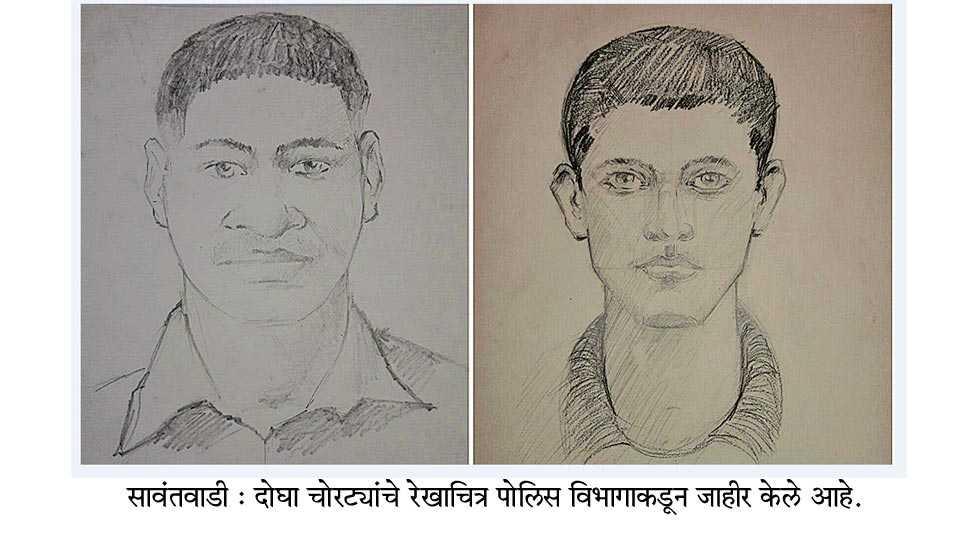सावंतवाडी - दोघा चोरट्यांचे रेखाचित्र पोलिस विभागाकडून जाहीर केले आहे.