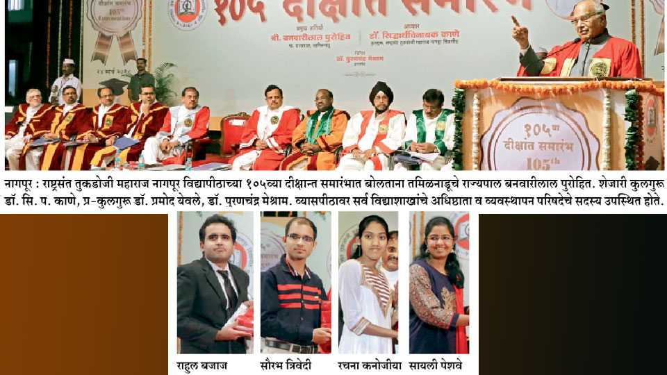 ceremony of 105th convocation of Rashtrasant Tukdoji Maharaj Nagpur University