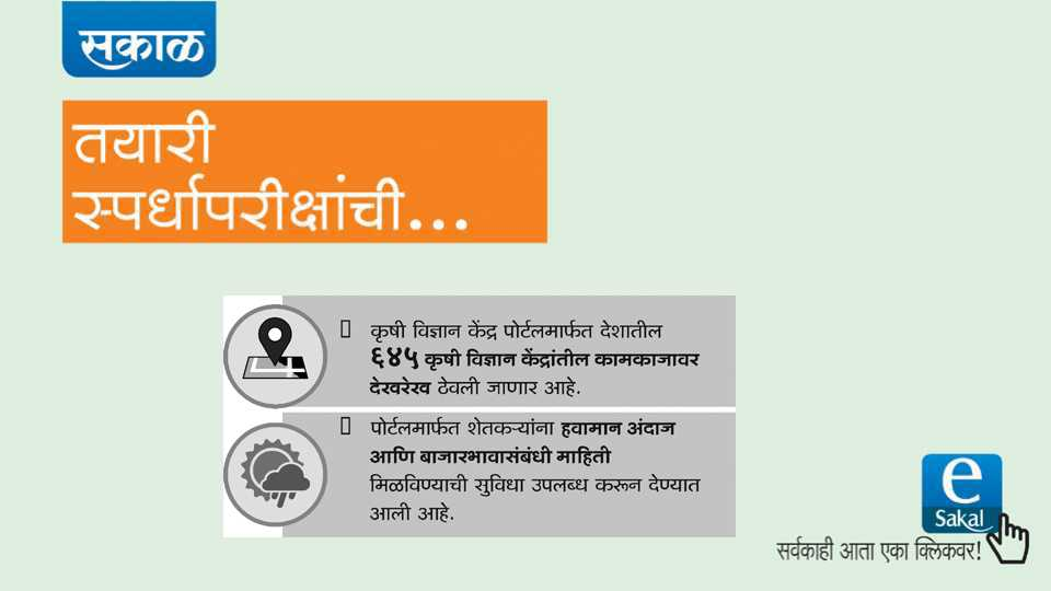 sakal news esakal news competitive exam news series upsc mpsc KVK Portal