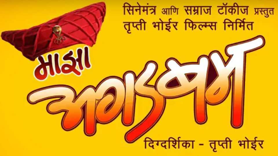 Maza Agadbamb sequel of Agadbamb marathi movie