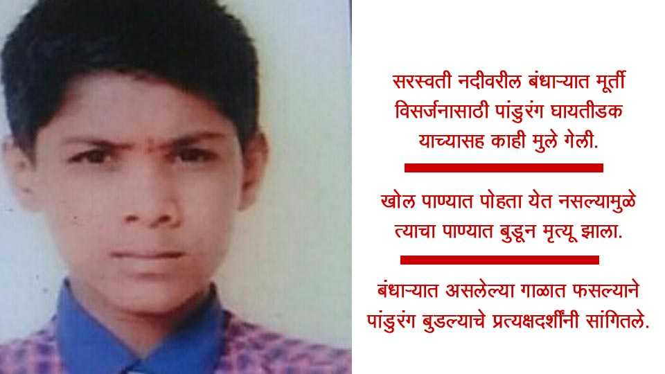 Marathi news Beed news child drowned during immersion procession