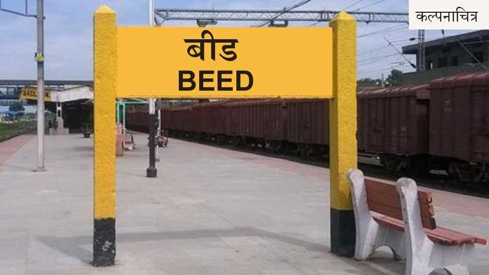 beed news marathawada news beed railway marathi news Beed parli railway