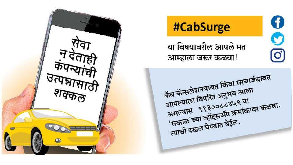 Cabsurge