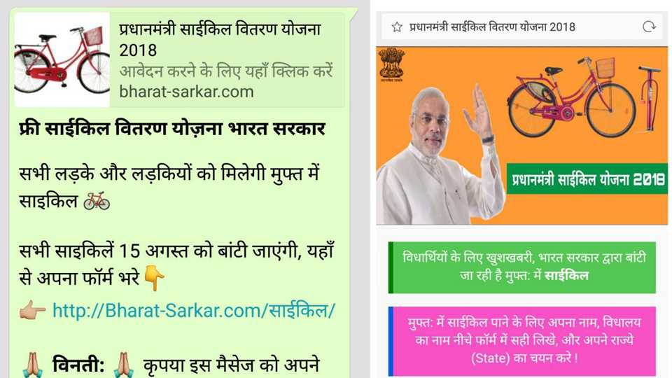 Beware for scheme of PM Cycle Plan
