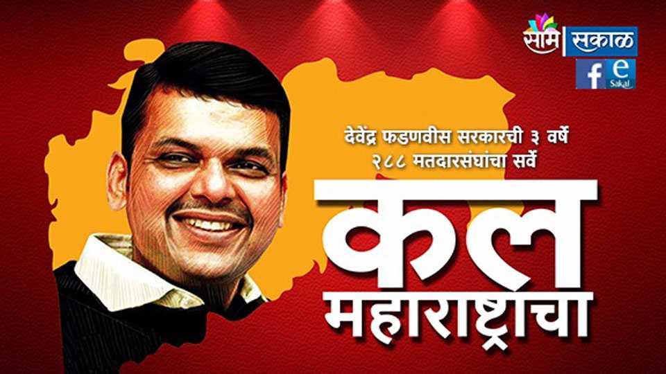 devendra fadnavis 3 years report card Marathi news Sakal Survey Saam TV