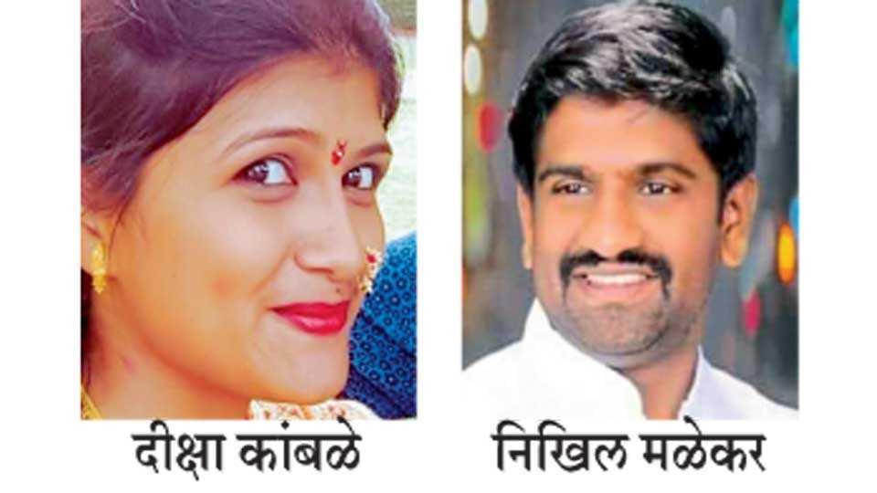 Diksha-Kamble-nikhil-malekar