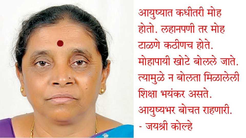 Jayashri-Kolhe