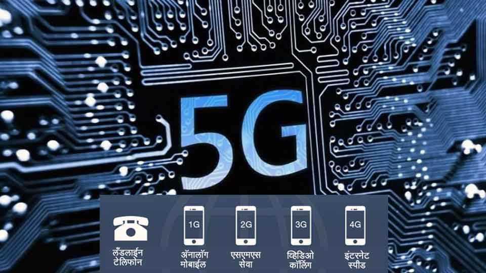 Marathi news technology news in marathi 5G in India