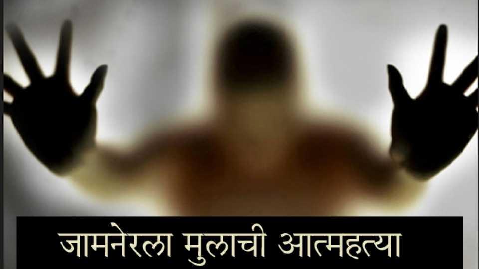 Marathi News Blue Whale Game Horror in Jalgaon District of Maharashtra