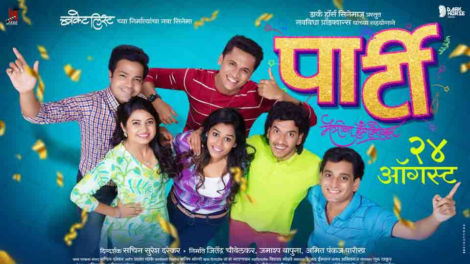 Party marathi movie poster launch