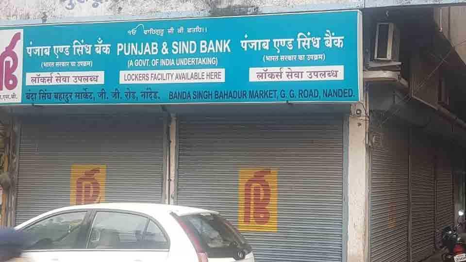 Theft at Punjab and Sind Bank