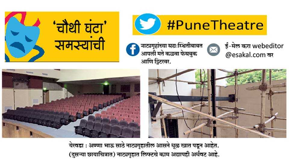 Pune-Theater