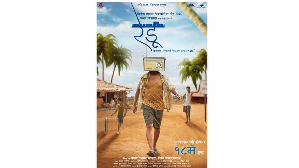 Redu upcoming marathi movie motion Poster